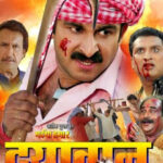 Bhaiya Hamar Dayavan 2012 Bhojpuri Movie Watch Online