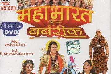 Mahabharat Aur Barbareek (2013) Hindi Movie DVDRip