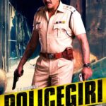 Policegiri (2013) Hindi Movie Mp3 Songs