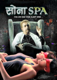 Sona Spa (2013) Hindi Movie 300MB DVDRip 420P