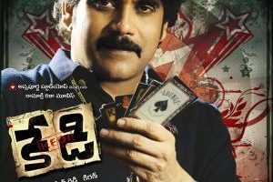 Gambler No 1 (Kedi) Dual Audio Telugu Movie DVDRip