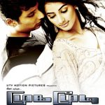 Mugamoodi (2012) 475MB BRRip 420P Hindi Tamil