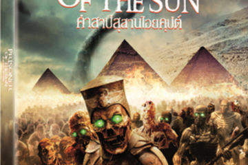 prisoners of the sun 2013 watch online