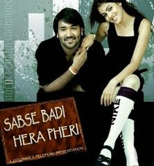 Sabse Badi hera pheri 2007 hindi movie watch online