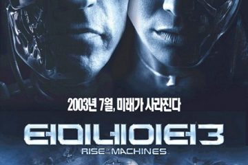 Terminator 3: Rise of the Machines (2003) Dual Audio