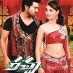 Betting Raja (2012) Full Hindi Dubbed Movie Watch Online