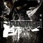 The Grandmaster 2013 Watch Online