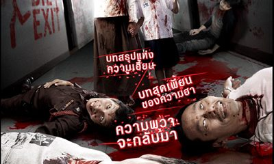 Buppah Rahtree 3.2: Rahtree's Revenge 2009 Watch Online