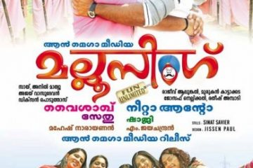 Mallu Singh (2012) Malayalam Movie Watch Online for free in 720px