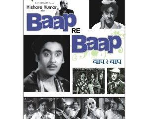 Baap Re Baap (1955)  Watch Online Hindi Movies For Free In HD 1080p