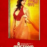 Mastram (2014) Full Hindi Movie Watch Online In HD 1080p