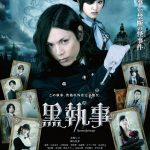 Black Butler (2014) Movie Watch Online For Free In HD 1080p