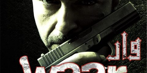 Waar (2013) Pakistani Movie Free Download In 300MB