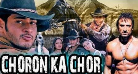 Choron Ka Chor (Takkari Donga) 400MB  HD 480P Hindi Dubbed Download