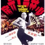 The 36th Chamber of Shaolin (1978) Hindi Dubbed 250MB