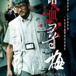 Port of Call 2015 Chinese BRRip 250MB