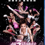 Kick Ass Girls (2013) Dual Audio BluRay x264 720p