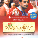 Paanch Adhyay (2012) Hindi Movie DesiScrRip 700MB