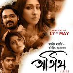 Atithi 2019 Bengali Movie 300MB WEB-DL