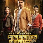 Durgeshgorer Guptodhon 2019 Bengali Movie 720p WEB-DL 822MB