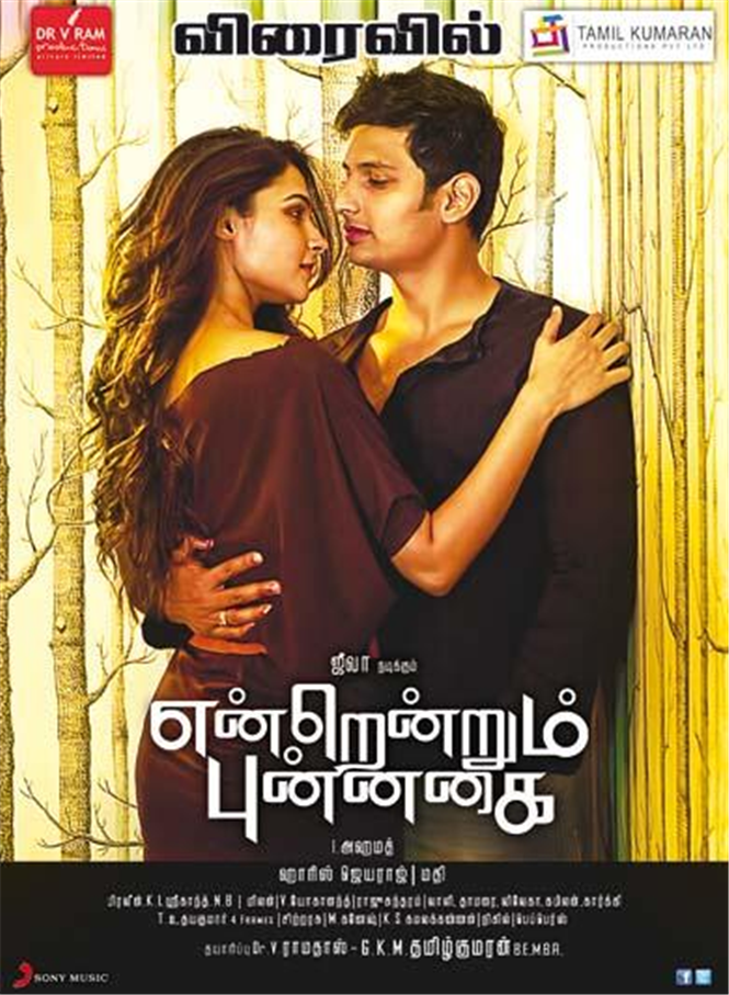 Endrendrum Punnagai 2019 Hindi Dubbed